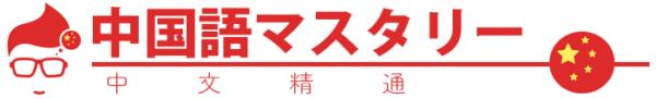 中国語マスタリー